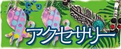 2017 SUMMER SALE 夏 エスニック チャイハネ アクセサリー セール ネックレス リング アンクレット ブレスレット