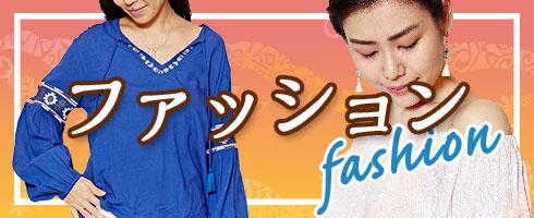 ハワイアン ファッション カヒコ SALE