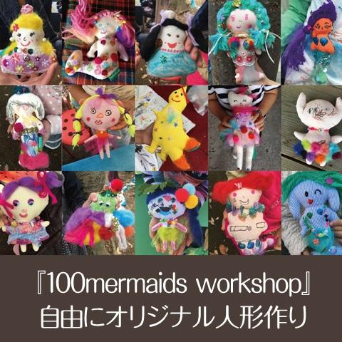 キャンプ ワークショップ 『100mermaids workshop』