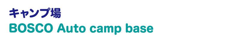 チャイハネ キャンプ C-CAMP チーキャンプ 丹沢BOSCO