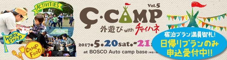 チャイハネ キャンプ チーキャンプ C-CAMP