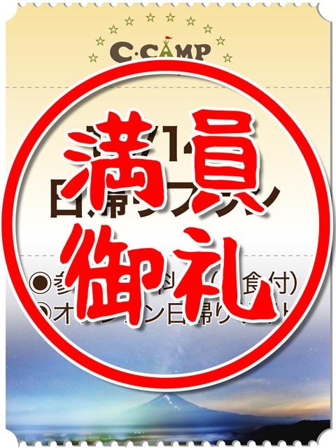 チャイハネ キャンプ C-CAMP チーキャンプ 富士山YMCA 日帰りプラン