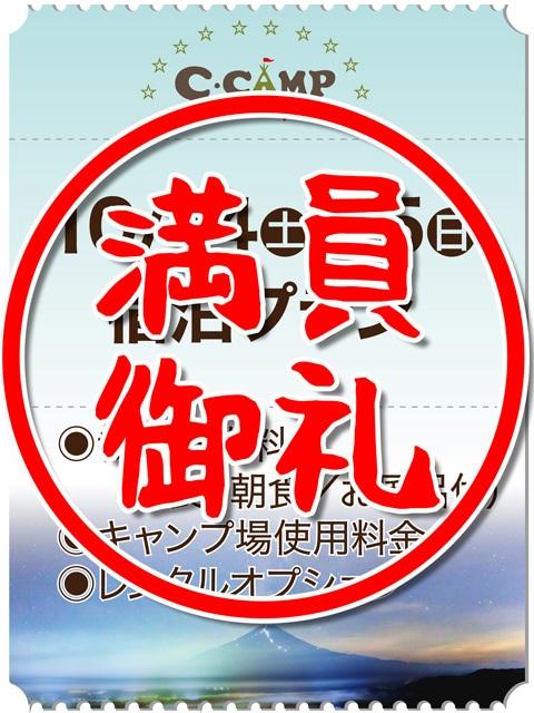 チャイハネ キャンプ C-CAMP チーキャンプ 富士山YMCA 宿泊プラン