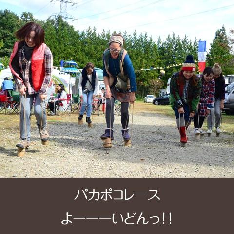 キャンプ アクティビティ 遊び パカポコレース