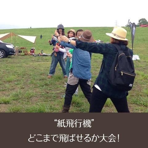 キャンプ アクティビティ 遊び 紙飛行機