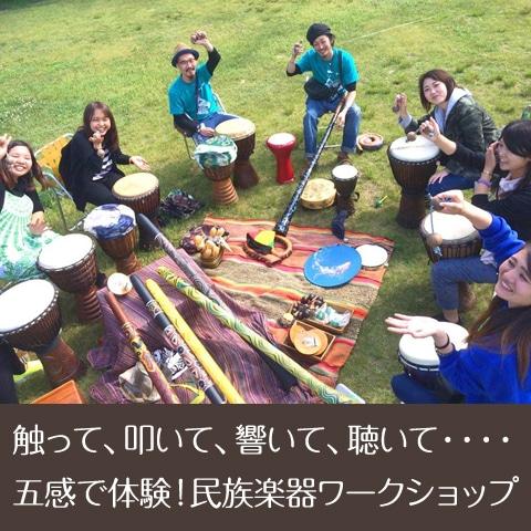 キャンプ ワークショップ 民族楽器