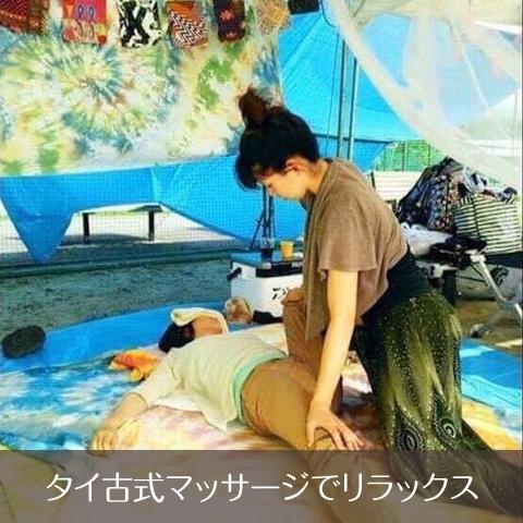 キャンプ リラクゼーショ 『Unplug Tokyo(アンプラグトーキョー)』
