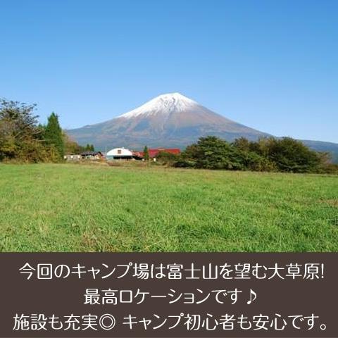 キャンプ場 富士山YMCA
