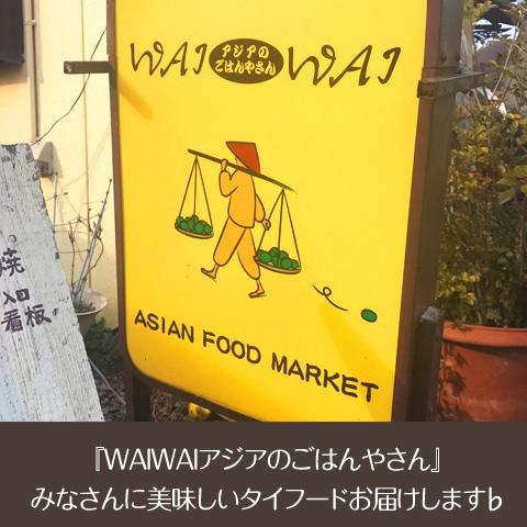 キャンプ 飲食 『WAIWAIアジアのごはんやさん』