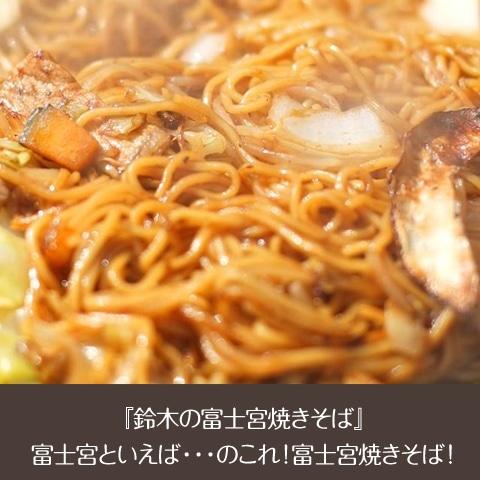 キャンプ 飲食 『鈴木の富士宮焼きそば』