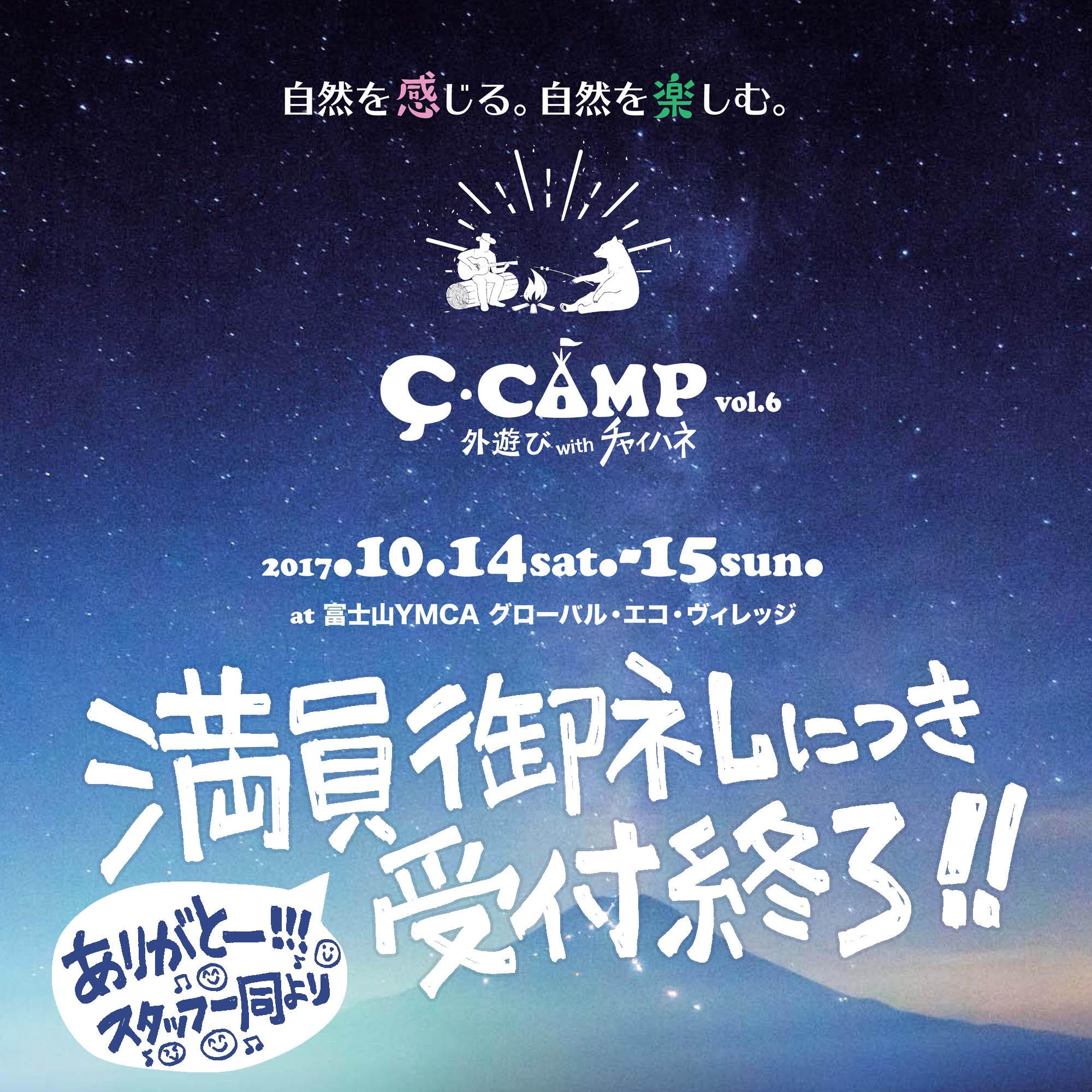 チャイハネ エスニック キャンプ 外遊び ワークショップ C-CAMP チーキャンプ 富士山YMCA