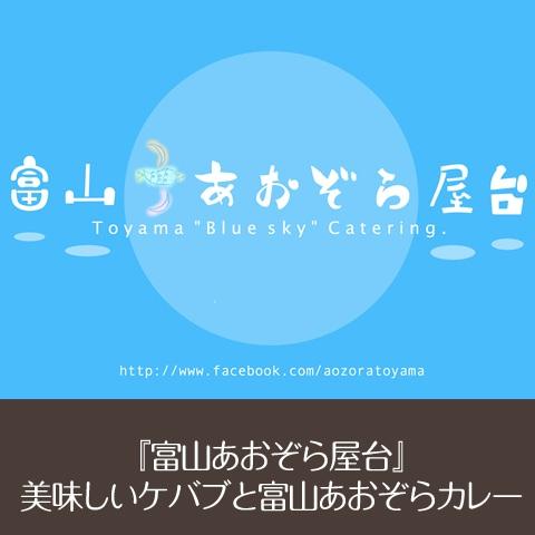 キャンプ 飲食 『富山あおぞら屋台』