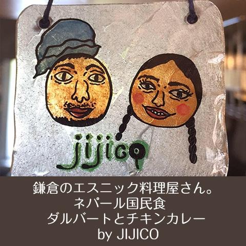 キャンプ 飲食 『JIJICO』