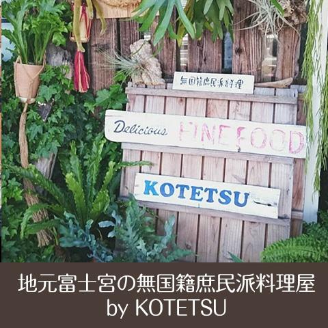 キャンプ 飲食 『KOTETSU』