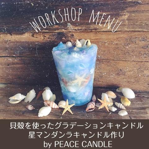 キャンプ ワークショップ 貝殻を使ったグラデーションキャンドル 星マンダンラキャンドル作り