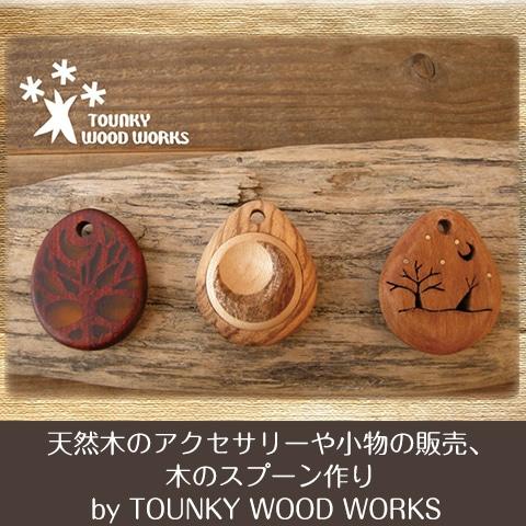 キャンプ ワークショップ 天然木のアクセサリーや小物の販売、木のスプーン作り『 TOUNKY WOOD WORKS 』