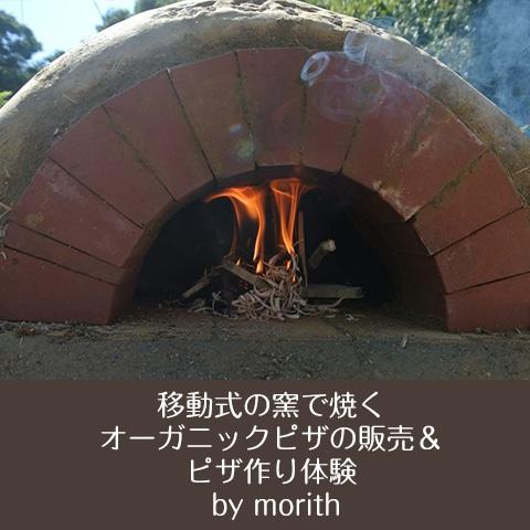 キャンプ 飲食 ピザ 『morith』