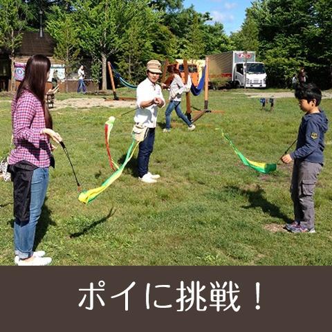 キャンプ アクティビティ 遊び ポイに挑戦!