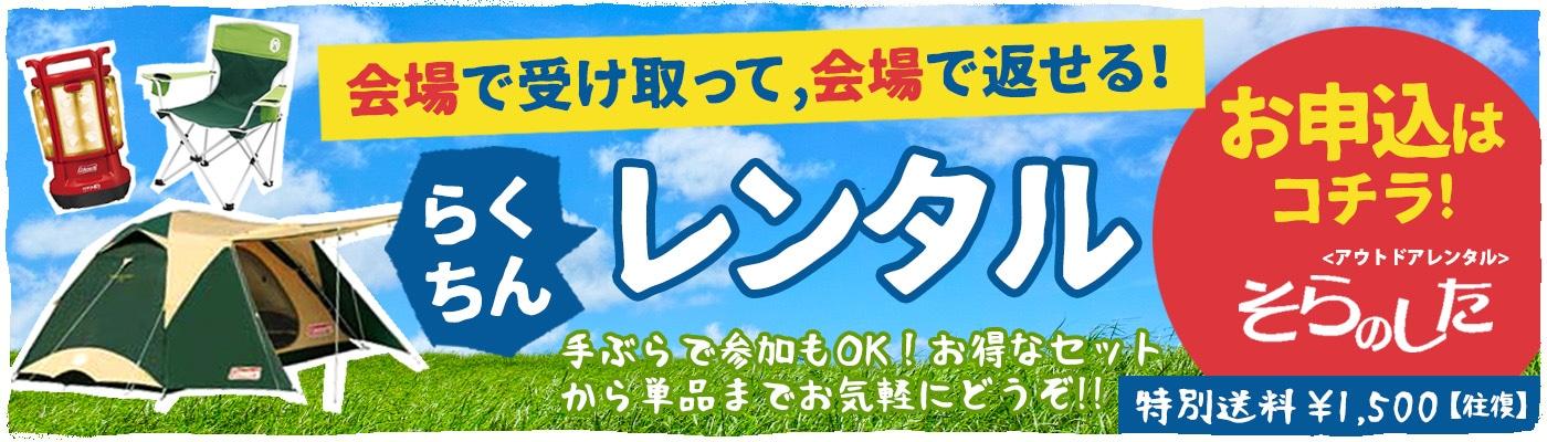 《C-CAMP2018春 宿泊プラン》【6/2(土)3(日)】 ハートランド朝霧