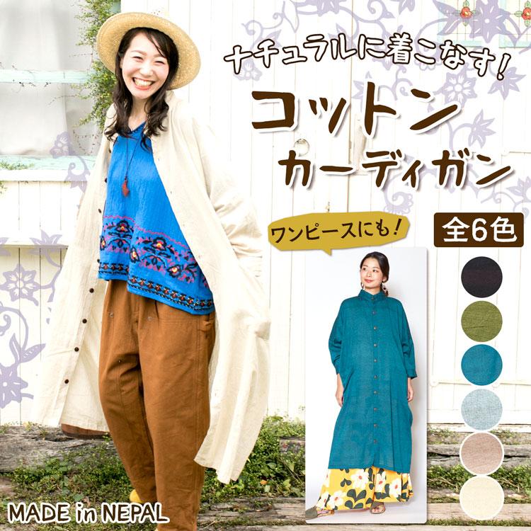 季節のおすすめエスニック ファッション