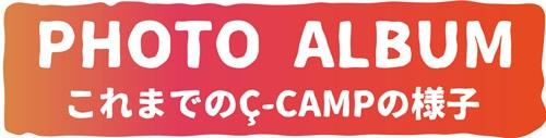 キャンプ C-CAMP チーキャンプ