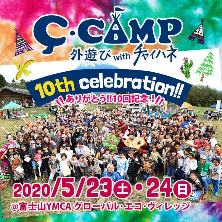 第10回C-CAMP