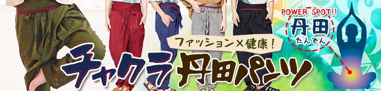 ファッション×健康!チャクラ丹田パンツ