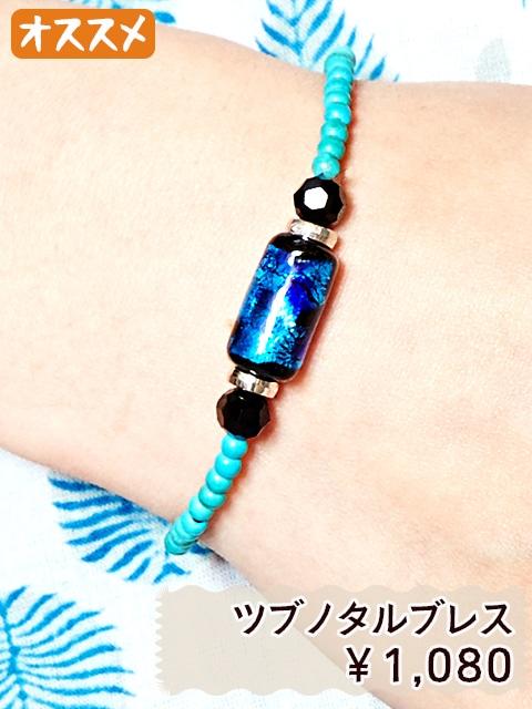 【蛍玉】ヒトツピアス1cm