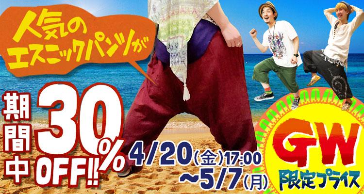 GW特別SALE☆30%オフ【サルエルパンツ・タイパンツ】