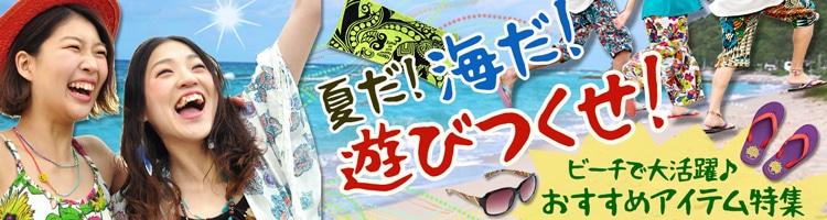 夏 海 川 外遊び ビーチサンダル サローン 帽子 サングラス ビーチマット