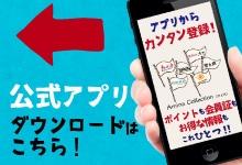 Amina 会員証アプリ ポイント