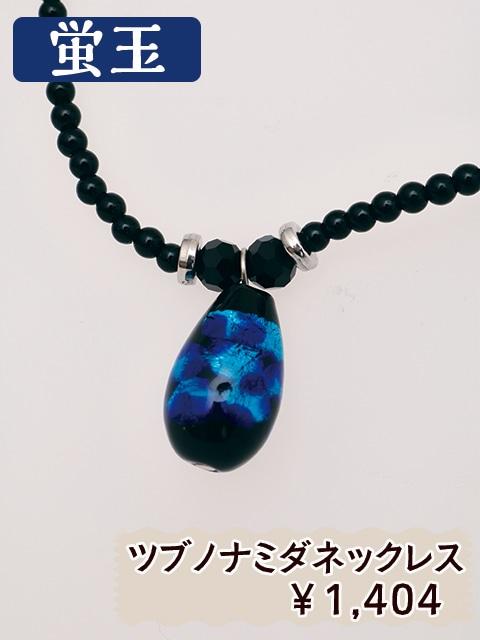 【蛍玉】ツブノナミダネックレス