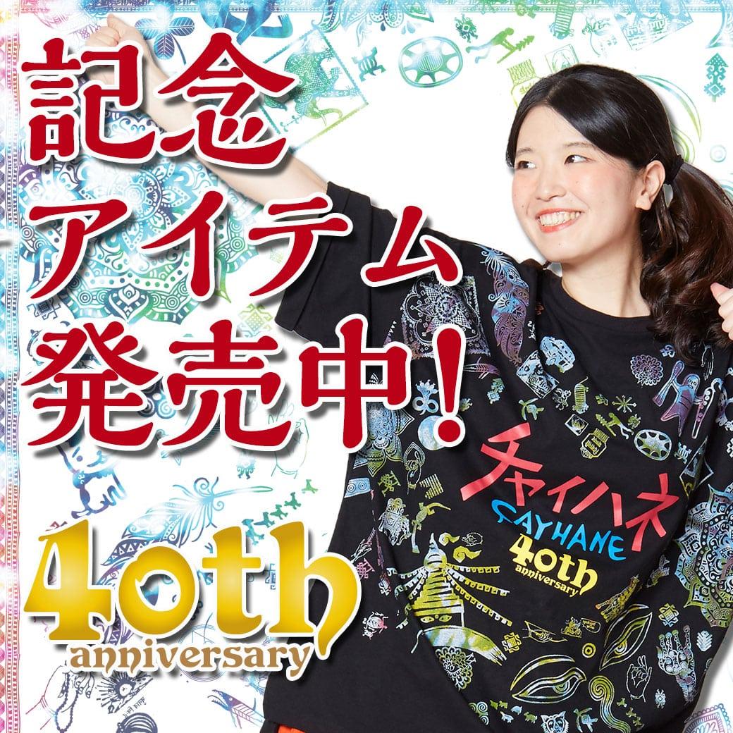 チャイハネ40周年記念アイテム発売中♪