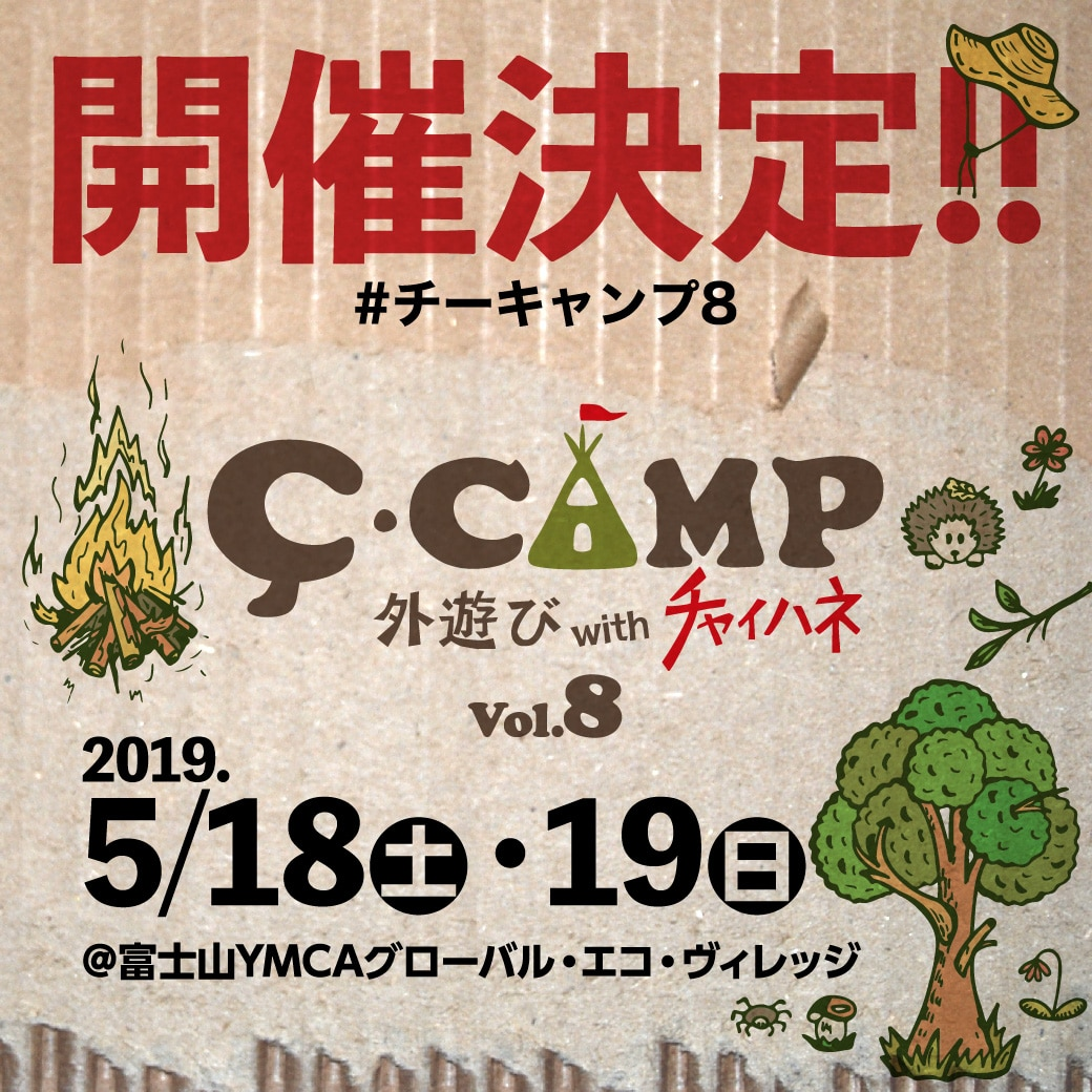 -第8回C-CAMP 開催決定