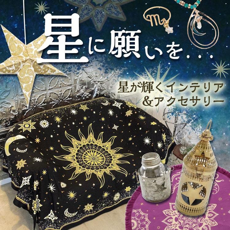 七夕★星モチーフのインテリアやアクセサリー