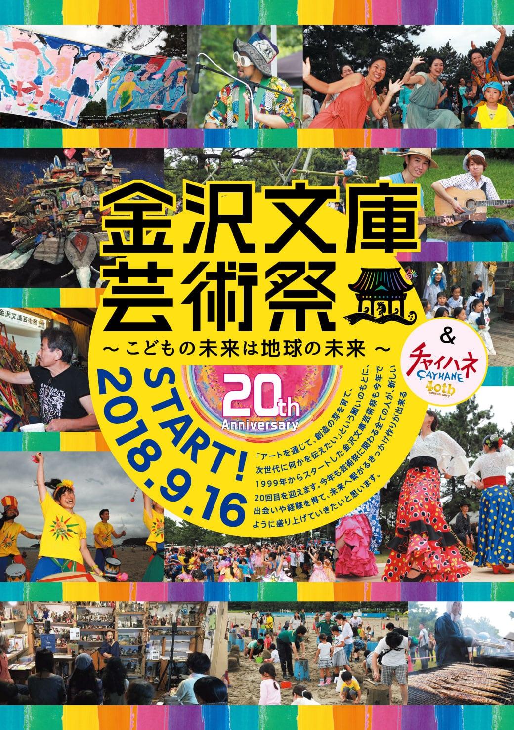 横浜【金沢文庫芸術祭】×【チャイハネ】
