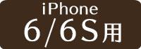 iPhone カバー ケース