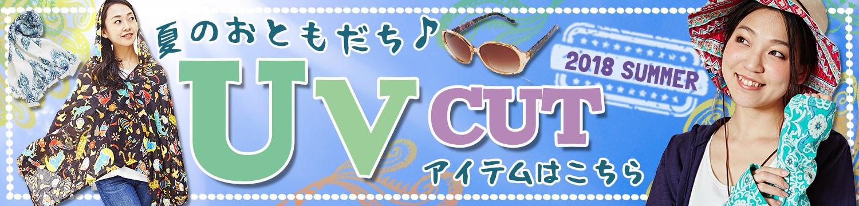 エスニック エスニックファッション UV対策グッズ