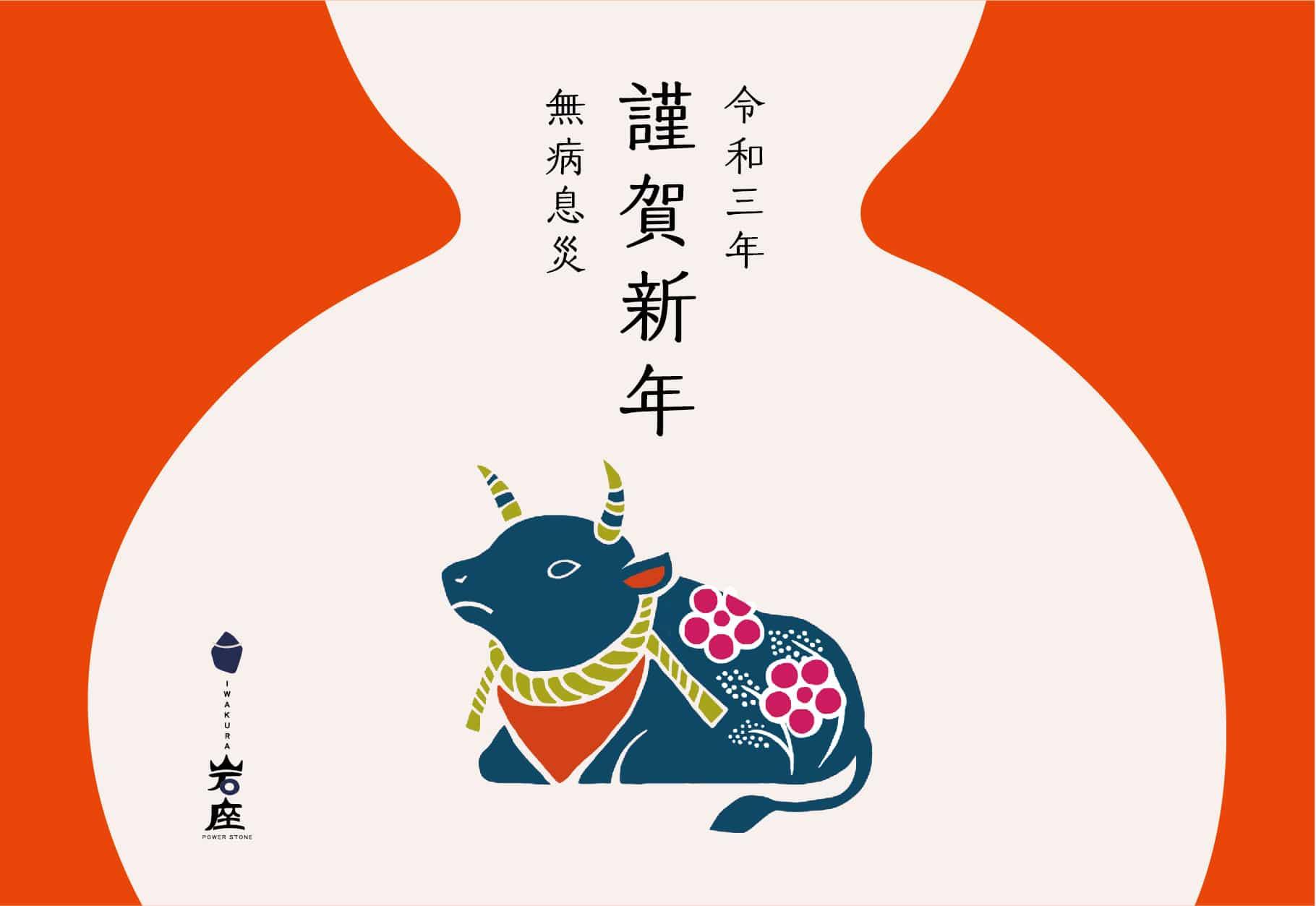 【岩座-IWAKURA-】新年のご挨拶