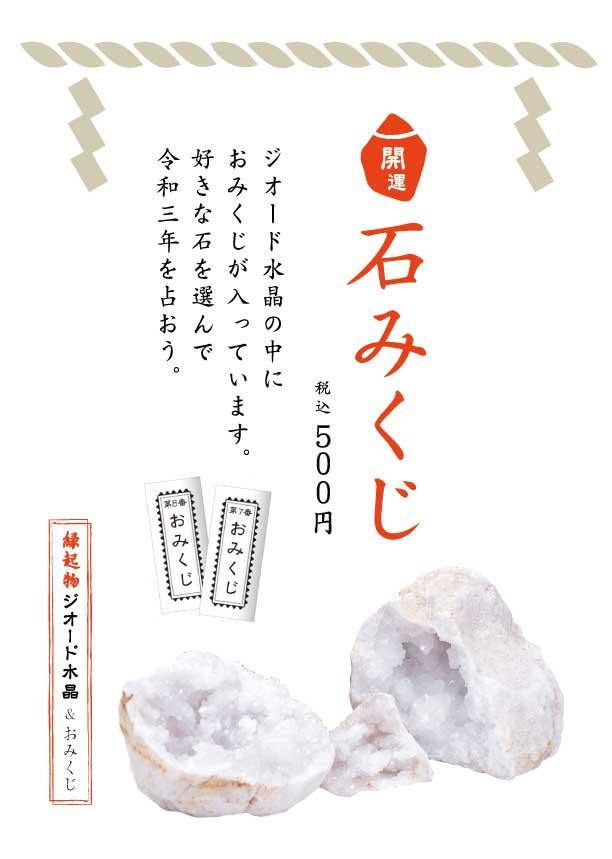 『石みくじ』