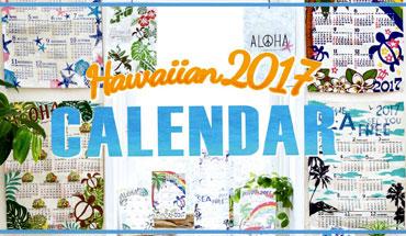 カヒコ ハワイアン カレンダー 2017