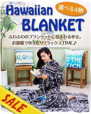 カヒコ ハワイアン インテリア ブランケット