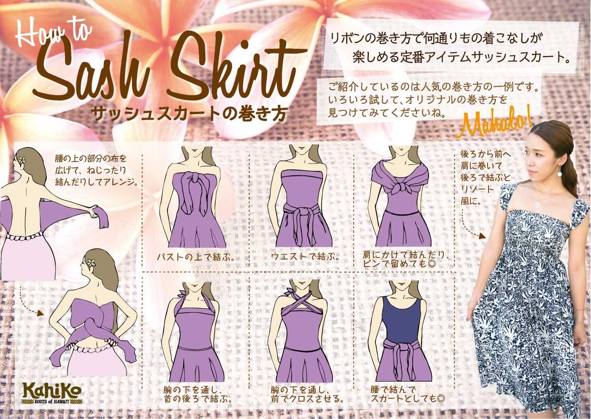 カヒコ kahiko ハワイアン ファッション サッシュスカート スカート