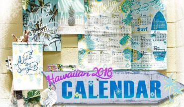 ハワイアンショップ Kahiko 2018年カレンダー