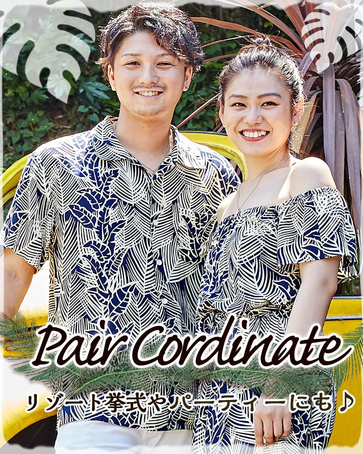 ハワイアンショップ Kahiko ハワイアンウエディング リゾートウエディング 結婚式 パーティ ペア