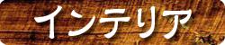 ハワイアン ファッション インテリア カヒコ SALE