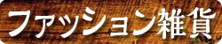 ハワイアン カヒコ ファッション雑貨 SALE