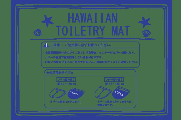 ハワイアン トイレセット