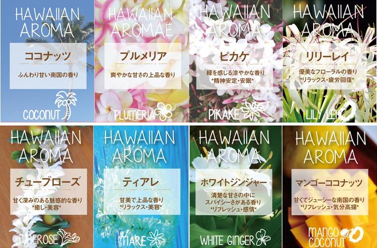 ハワイアン アロマオイル