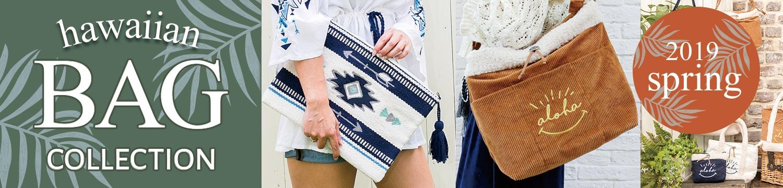 カヒコ ハワイアン ファッション雑貨 バッグ